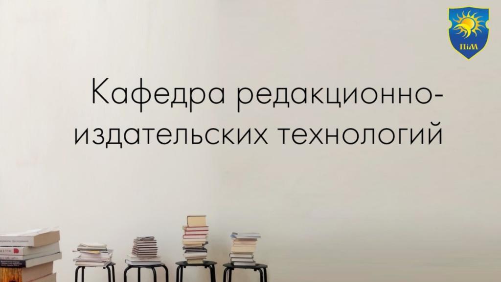 Кафедра редакционно-издательских технологий представляет специальность