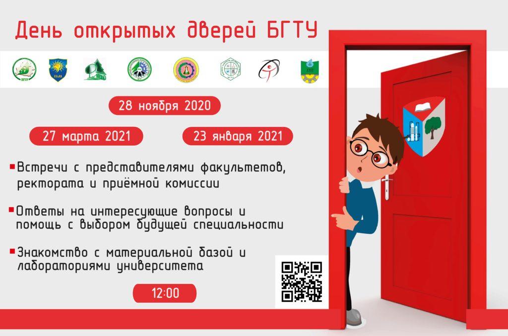Дни открытых дверей 2020-2021