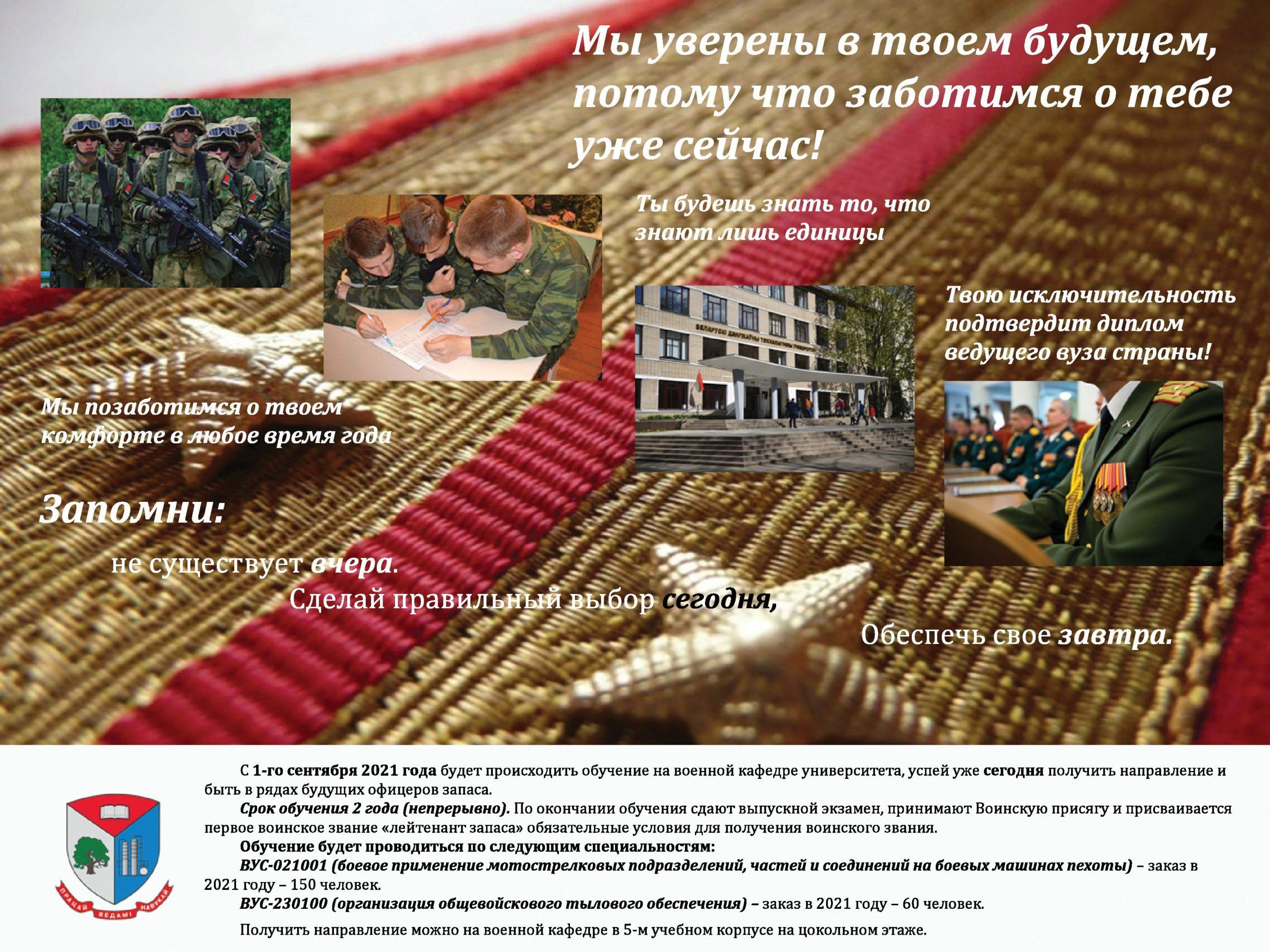 плакат а1 (военная кафедра)