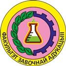 Список абитуриентов, зачисленных на факультет заочного образования (платно)